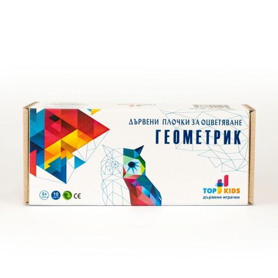 Геометрик - Дървени плочки за оцветяване